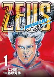 ZEUS-INSTALLED- 第01巻