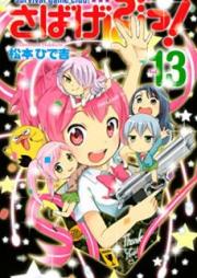 さばげぶっ! 第01-13巻 [Sabagebu! vol 01-13]