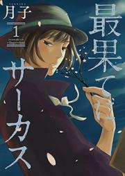 最果てにサーカス 第01巻 [Saihate ni Circus vol 01]