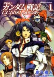 機動戦士ガンダム戦記 U.C.0081 -水天の涙- 第01-02巻 [Gundam Senki UC 0081 Suiten no Namida vol 01-02]