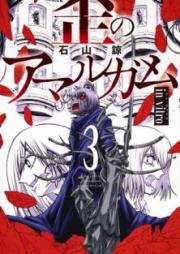 歪のアマルガム 第01-03巻 [Ibitsu no Amarugamu vol 01-03]