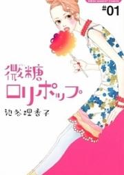 微糖ロリポップ 第01-07巻 [Bitou Lollipop vol 01-07]