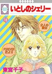 いとしのシェリー 第01-16巻 [Itoshino Sherry vol 01-16]