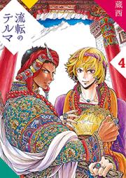 流転のテルマ 第01-04巻 [Ruten no Teruma vol 01-04]