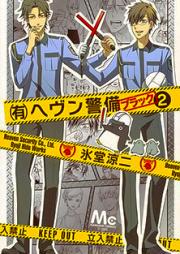 (有)ヘヴン警備←ブラック 第01巻 [Yuu Heaven Keibi-Black vol 01]