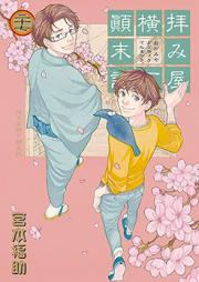 拝み屋横丁顛末記 第01-27巻 [Haimiya Yokochou Tenmatsuki vol 01-27]