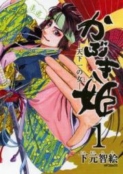 かぶき姫 ―天下一の女― 第01-02巻 [Kabuki Hime – Tenkaichi no Onna vol 01-02]