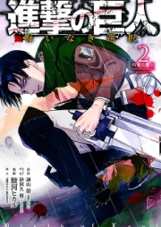 進撃の巨人 外伝 悔いなき選択 第01-02巻 [Shingeki no Kyojin Gaiden – Kuinaki Sentaku vol 01-02]