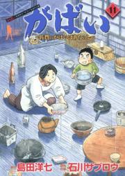 がばい-佐賀のがばいばあちゃん- 第01-11巻
