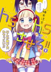 hshsさせろ!! 第01-03巻 [Hshs Sasero vol 01-03]