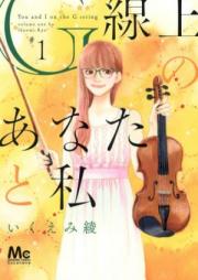 G線上のあなたと私 第01-04巻 [Jisenjo no Anata to Watakushi vol 01-04]
