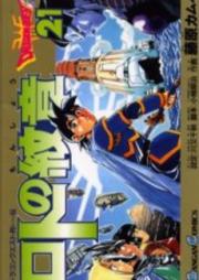 ドラゴンクエスト列伝 ロトの紋章 完全版 第01-15巻 [Dragon Quest Retsuden – Roto no Monshou Kanzenban vol 01-15]