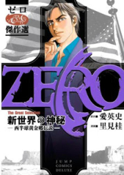 ゼロ The Great Selection 第01-03巻 [Zero: The Great Selection vol 01-03]