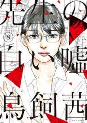 先生の白い嘘 第01-08巻 [Sensei no Shiroi Uso vol 01-08]