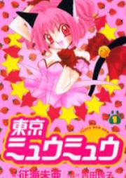 東京ミュウミュウ 第01-02巻 [Tokyo Mew Mew vol 01-02]