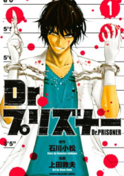 Dr.プリズナー 第01-04巻 [Dr.Prisoner vol 01-04]