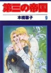第三の帝国 第01-10巻 [Daisan no Teikoku v01-10]