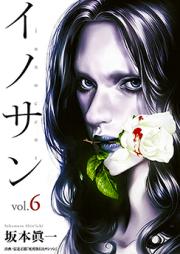 イノサン 第01-09巻 [Innocent vol 01-09]