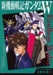 [Novel] 新機動戦記ガンダムW フローズン・ティアドロップ 第01-13巻 [Shin MS Gundam W Frozen Teardrop vol 01-13]