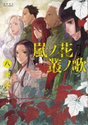 嵐ノ花 叢ノ歌 第01-08巻 [Arashi no Hana Murakumo no Uta vol 01-08]