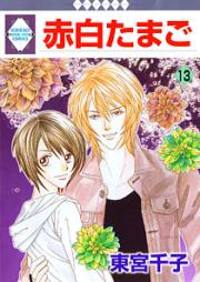 赤白たまご 第01-13巻 [Aka Shiro Tamago vol 01-13]