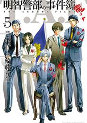 明智警部の事件簿 第01-05巻 [Akechi Keibu no Jikenbo vol 01-05]
