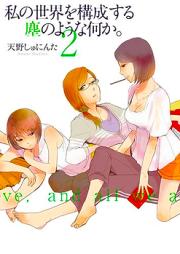 私の世界を構成する塵のような何か。第01-03巻 [Watashi Sekai Kouseisuru Nanika。 vol 01-03]