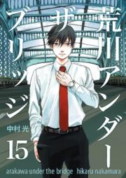 荒川アンダーザブリッジ 第01-15巻 [Arakawa Under the Bridge vol 01-15]