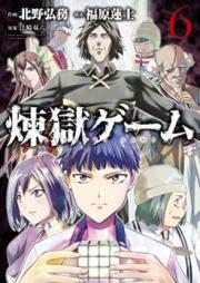 煉獄ゲーム 第01-06巻 [Rengoku Game vol 01-06]