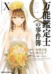 万能鑑定士Qの事件簿 第01-10巻 [Bannou Kanteishi Q no Jikenbo vol 01-10]