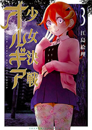 少女決戦オルギア 第01-03巻 [Shojo Kessen Orugia vol 01-03]