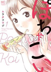 ぽちゃこい 第01巻 [Pocha koi vol 01]
