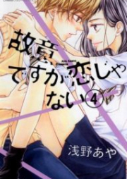 故意ですが恋じゃない 第01-04巻 [Koi Desuga Koi ja Nai vol 01-04]