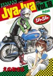 ジャジャ 第01-22巻 [JyaJya vol 01-22]