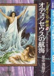 マンガ ギリシア神話 第01-08巻 [Manga Girishia Shinwa vol 01-08]