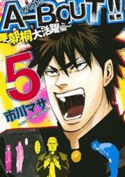A-BOUT!!~朝桐大活躍編~ 第01-03巻 [A-bout!! – Asagiri Daikatsuyaku Hen vol 01-03]