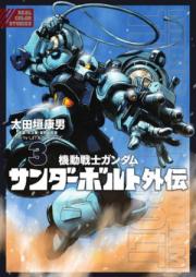 機動戦士ガンダム サンダーボルト外伝 第01-02巻 [Kidou Senshi Gundam Thunderbolt Gaiden vol 01-02]