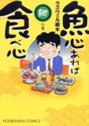 魚心あれば食べ心 第01-05巻 [Uogokoro Areba Tabegokoro vol 01-05]