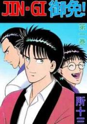 JIN-GI 御免! 第01-09巻 [Jin gi Gomen vol 01-09]