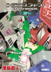 [Novel] トランスフォーマー -リベンジ- [Transformers Revenge of the Fallen]