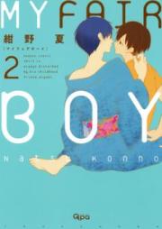 MY FAIR BOY 第01巻