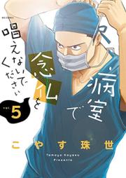 病室で念仏を唱えないでください 第01-04巻 [Byoushitsu de Nenbutsu o Tonaenai de Kusasai vol 01-04]