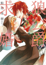狼公爵の求婚 第01巻 [Okami Koshaku no Kyukon vol 01]