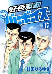 好色哀歌元バレーボーイズ 第01-17巻 [Koshoku Aika Moto Bareboizu vol 01-17]