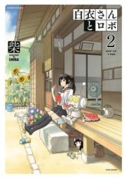 白衣さんとロボ 第01巻 [Hakui-san to Robo vol 01]