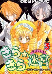 きらきら☆迷宮 第01巻 [Kirakira Rabirinsu vol 01]