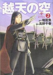 越天の空 第01巻 [Etten no Sora vol 01]