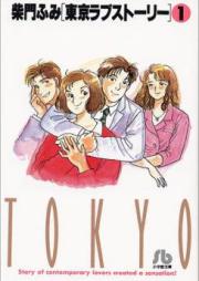 東京ラブストーリー 第01-04巻 [Tokyo Lovestory vol 01-04]