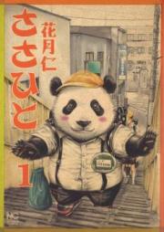 ささひと 第01-02巻 [Sasahito vol 01-02]
