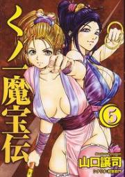 くノ一魔宝伝 第01巻 [Kunoichi Mahoden vol 01]
